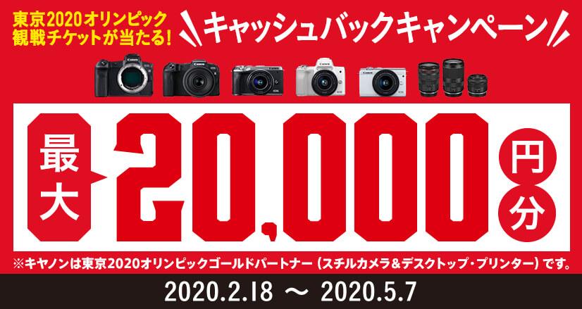 キャッシュバック Canon 2020年2月18日〜5月7日