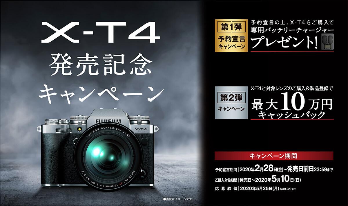 X-T4 発売記念キャンペーン