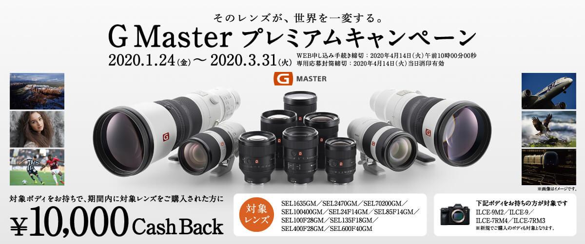 キャッシュバック Sony 2020年1月24日〜3月31日
