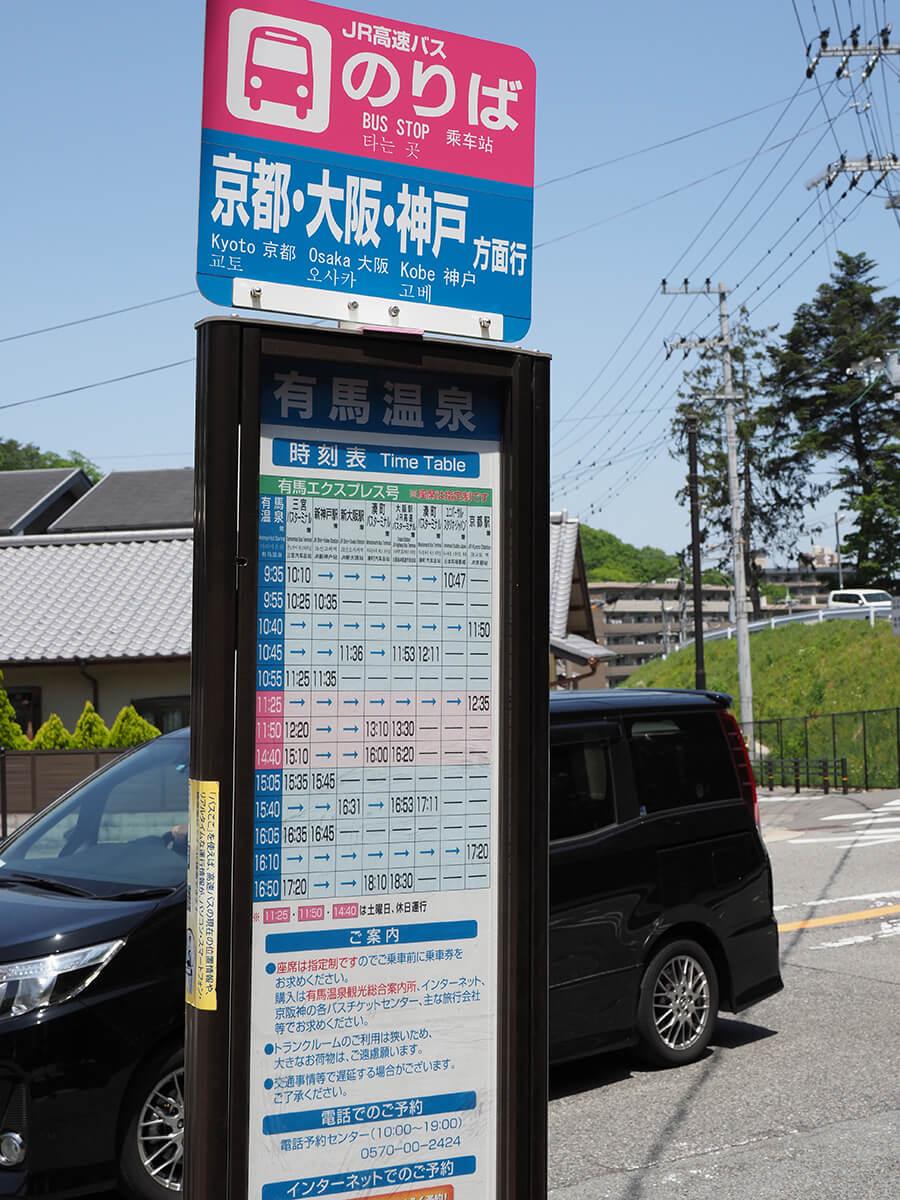 太閤橋 バス停留所