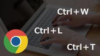 Chromeのショートカット