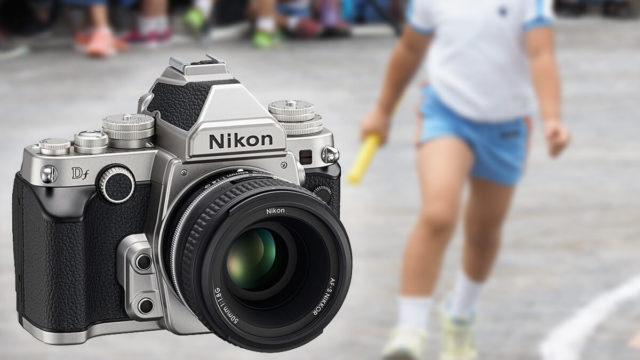 Nikon Dfと運動会