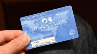 ダイヤモンド・プリンセスのクルーズカード