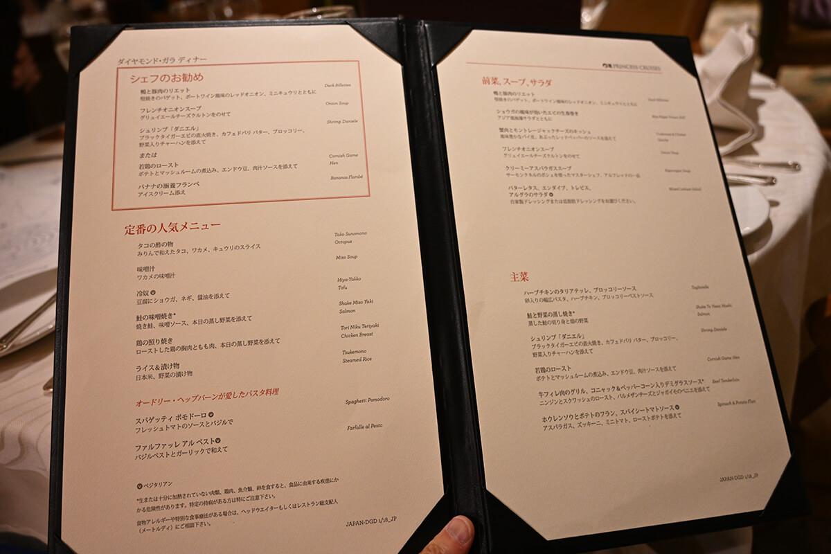 ダイヤモンド・プリンセス 2日目の夕食のメニュー