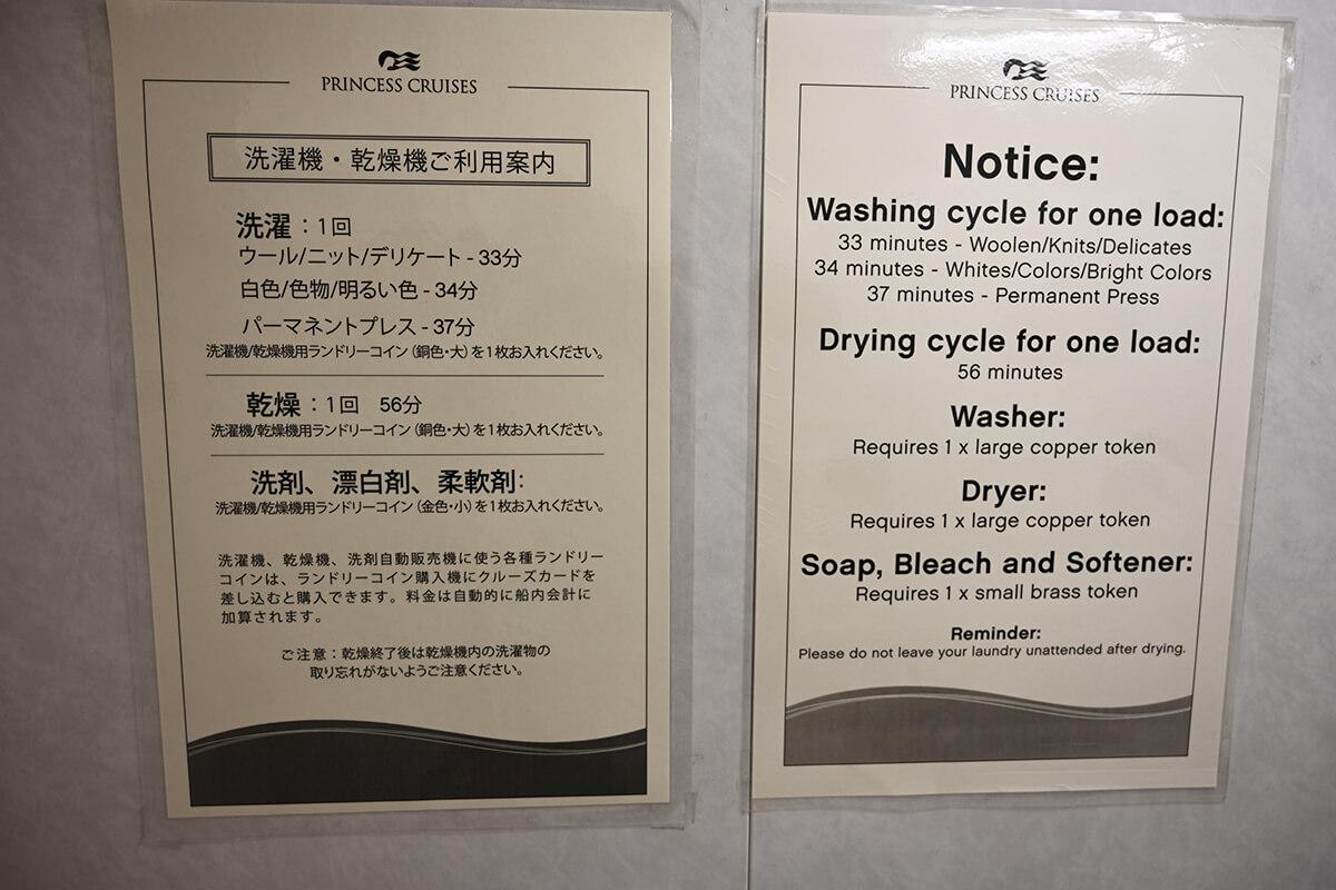 ダイヤモンド・プリンセス 洗濯機と乾燥機のメニュー
