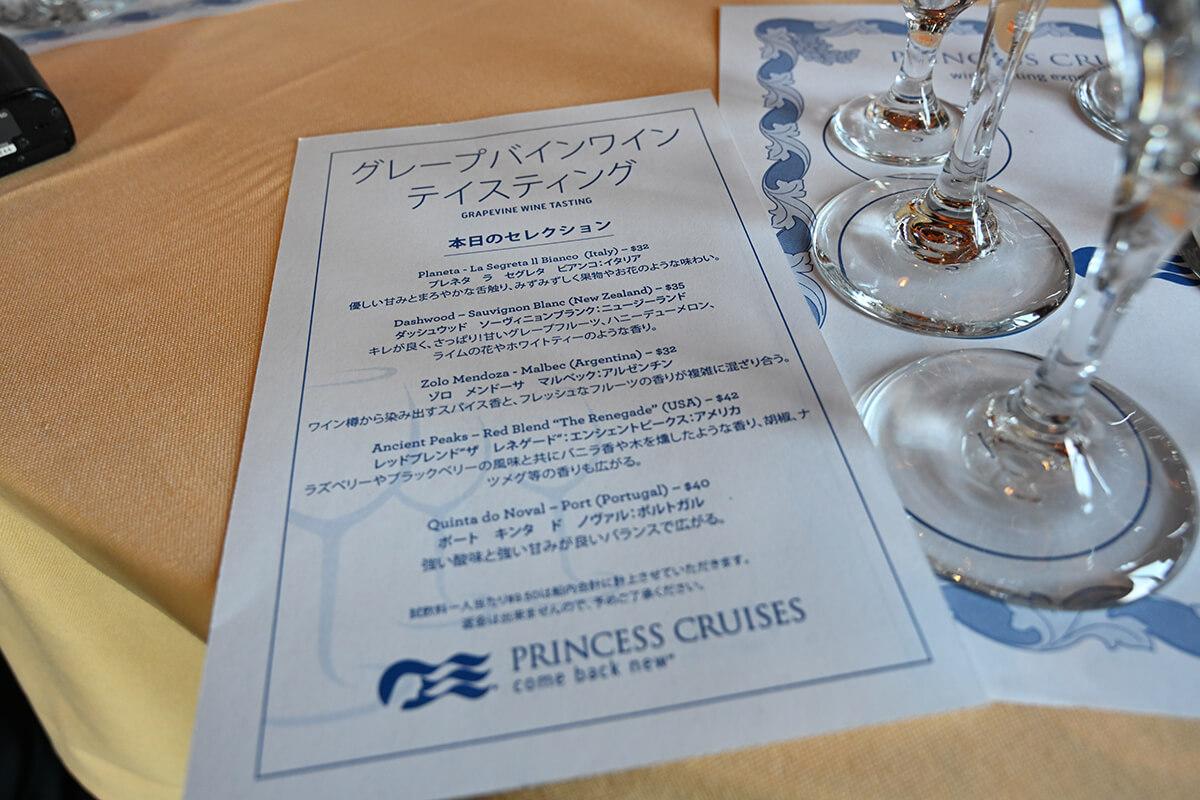 ダイヤモンド・プリンセス ワインテイスティングのメニュー
