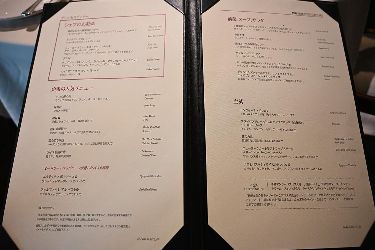 ダイヤモンド・プリンセス 4日目の夕食のメニュー
