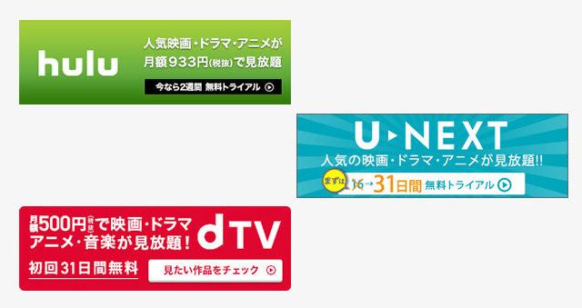 Hulu・U-NEXT・dTV