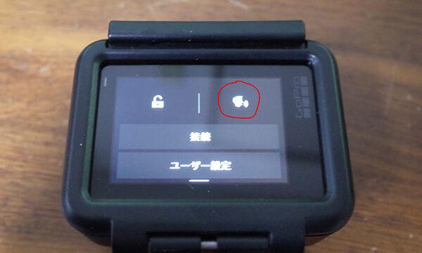GoProの画面