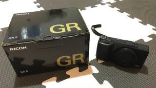 GR2と箱