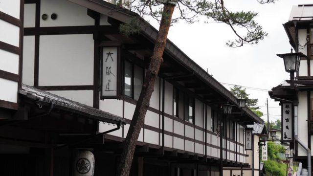 草津温泉 大阪屋の外観