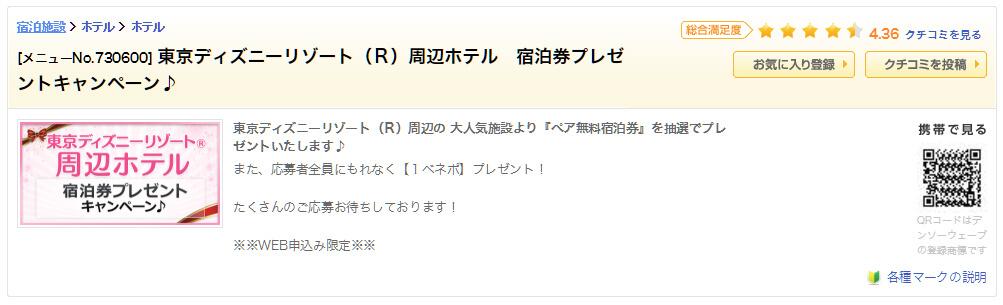 みんなの優待 東京ベイ舞浜ホテル クラブリゾート 無料宿泊券プレゼント