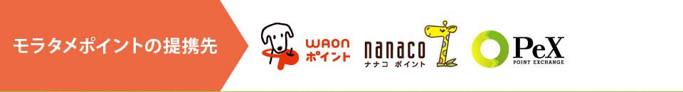 モラタメポイントの交換先 WAON・nanaco・PeX