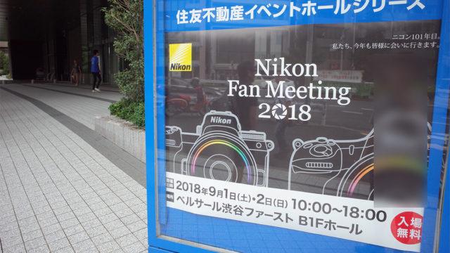 ニコンファンミーティング2018の看板