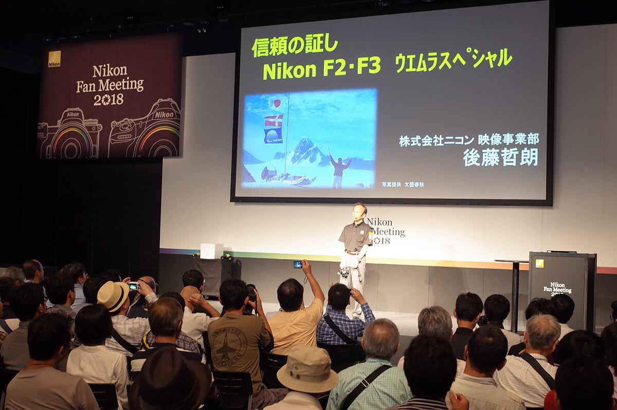 ニコンファンミーティング2018 後藤哲朗さんの登壇