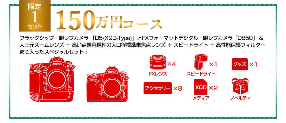 Nikon 2019年福袋 150万円コース