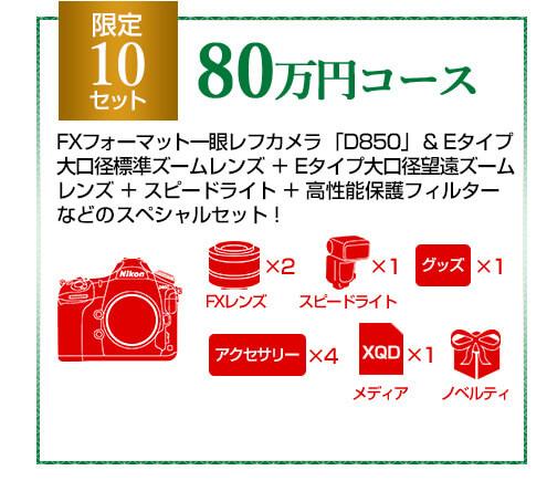 Nikon 2019年福袋 80万円コース