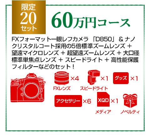 Nikon 2019年福袋 60万円コース