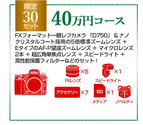 Nikon 2019年福袋 40万円コース