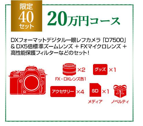 Nikon 2019年福袋 20 万円コース