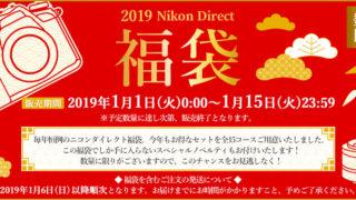 Nikon 福袋 2019
