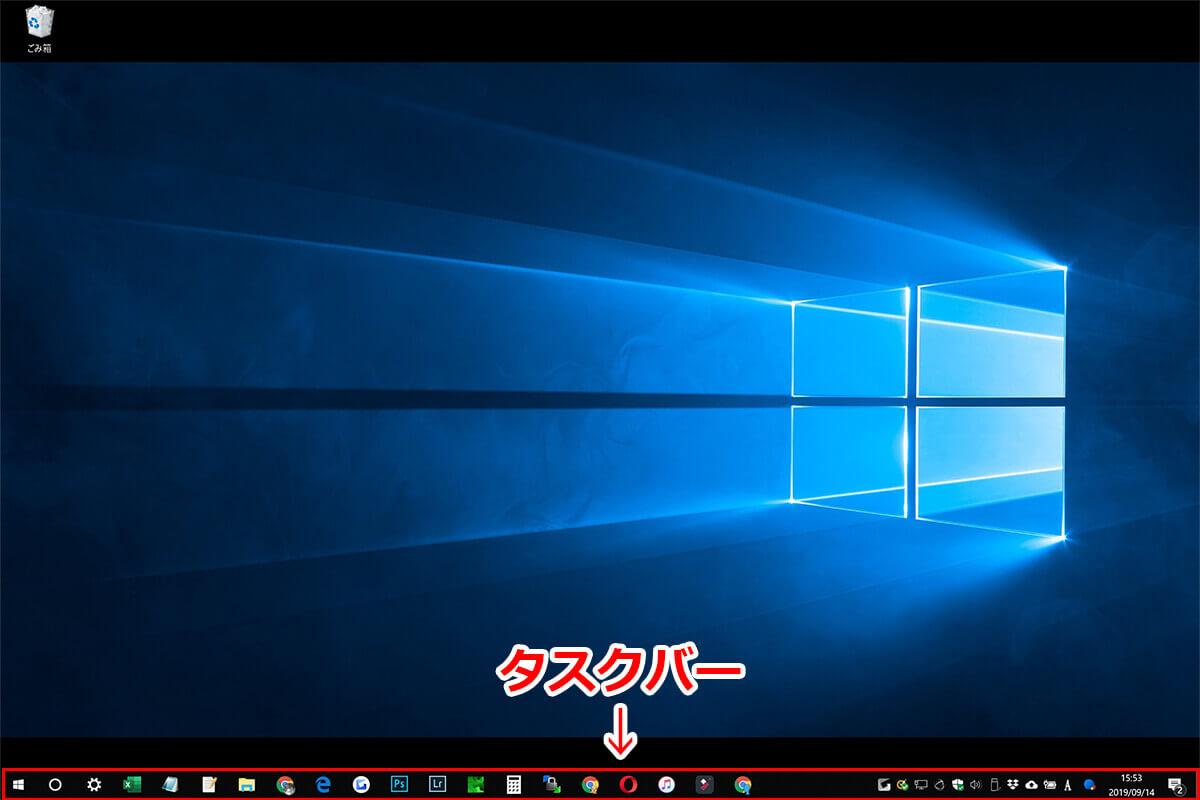 パソコンのタスクバー