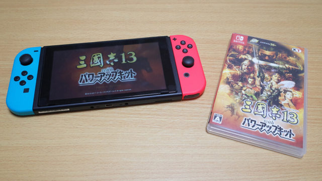 Switchと三国志13