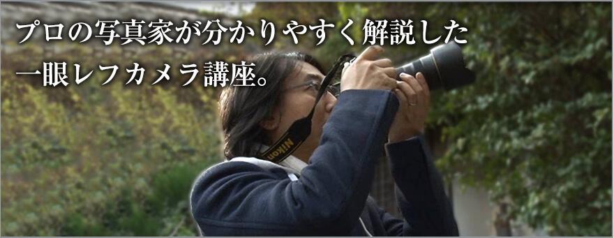 プロの写真家が解説した一眼レフカメラ上達講座