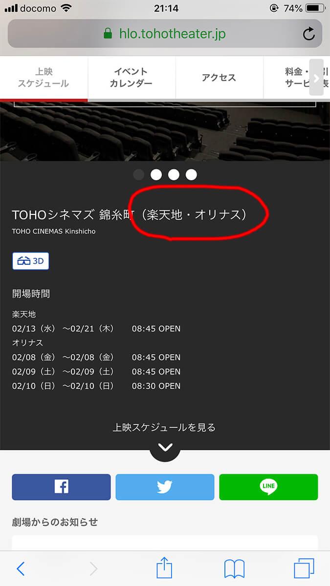 TOHOシネマズ 錦糸町 公式サイト