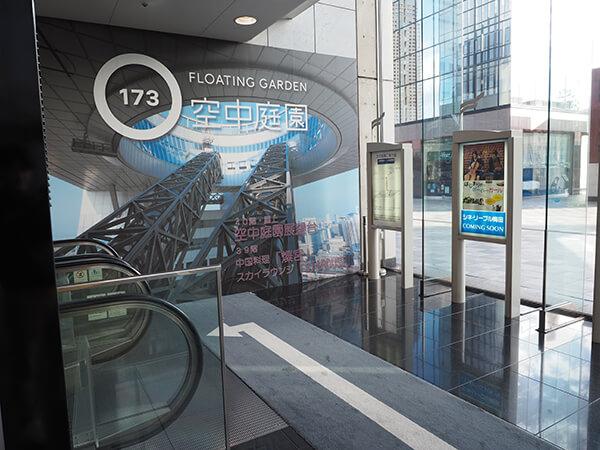 梅田スカイビルの1階