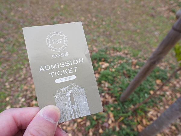 空中庭園展望台のチケット
