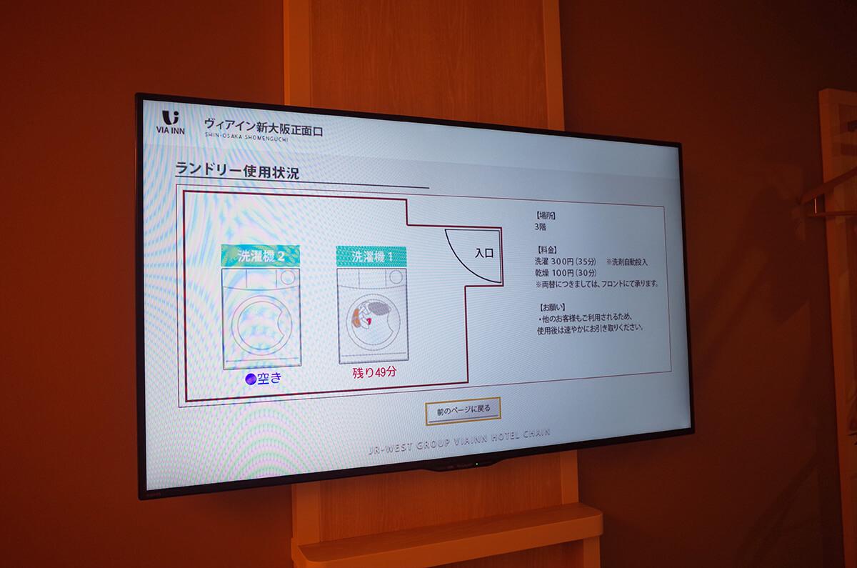ヴィアイン新大阪正面口 テレビでコインランドリーの使用状況を見れる