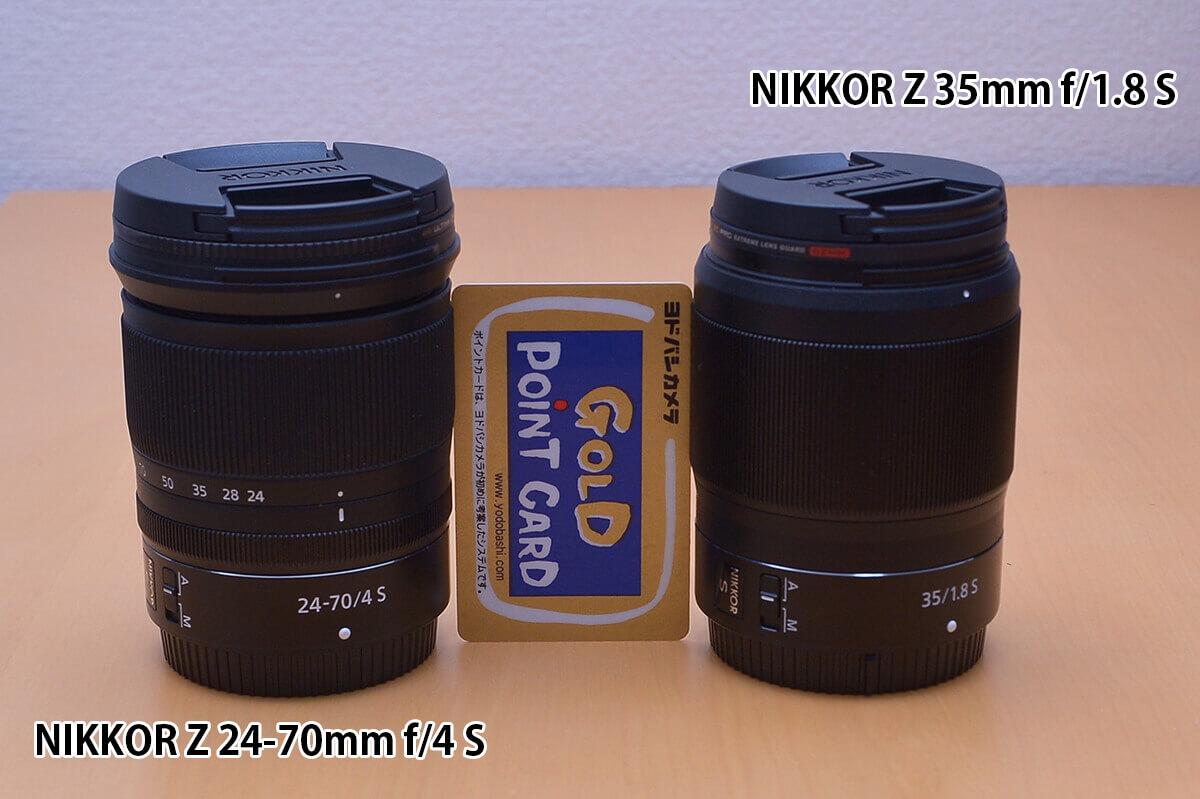 NIKKOR Z 35mm f/1.8 S 長さをNIKKOR Z 24-70mm f/4 Sと比較
